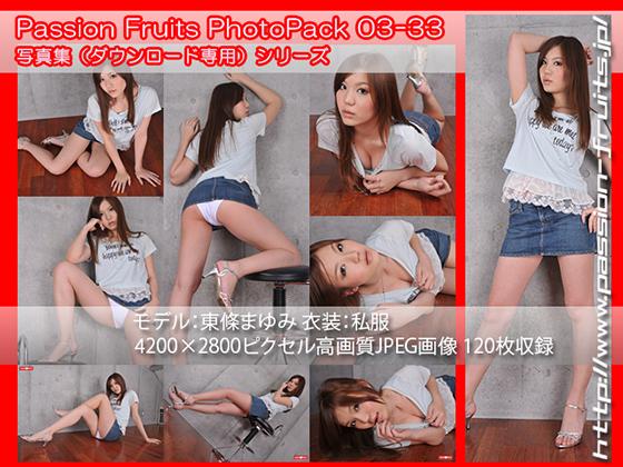 【同人動画】パッションフルーツ PhotoPack 03-33のトップ画像