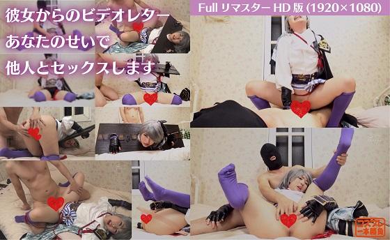【同人動画】[フルHD版]LOVE陵辱vol.003『レイヤー彼女のビデオレター』〜こんな私でも好きでいてくれますか?〜……のトップ画像