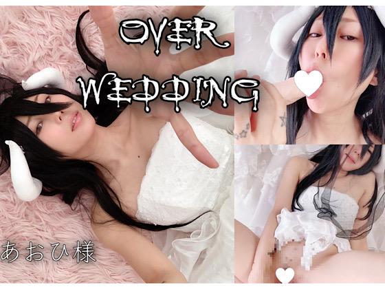 【同人動画】OVER WEDDINGのトップ画像