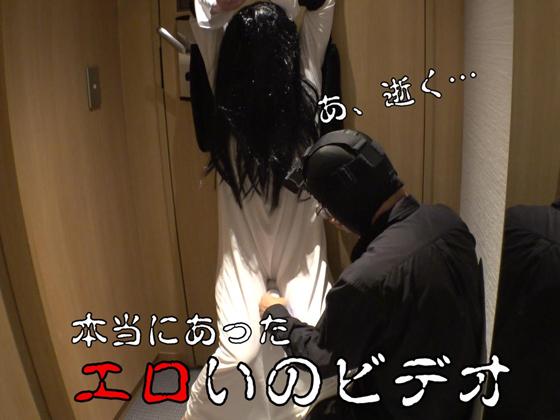 【同人動画】【本当にあったエロいのビデオ】テレビの中から出てきた女の子を目隠し拘束電マ責めで逝かせてあげました(貞ちゃん……のトップ画像