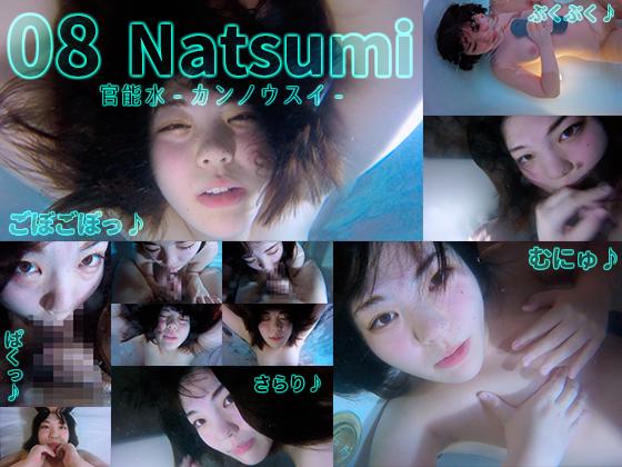【同人動画】08 Natsumiのトップ画像