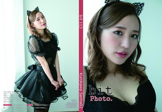 【同人動画】bit113 kurokawa Sarina02のアイキャッチ画像