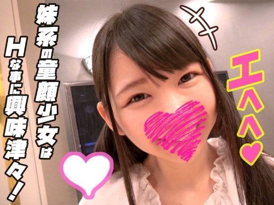 【同人動画】個撮)妹系の童顔少女はHなことに興味津々!フェラ1!!のトップ画像