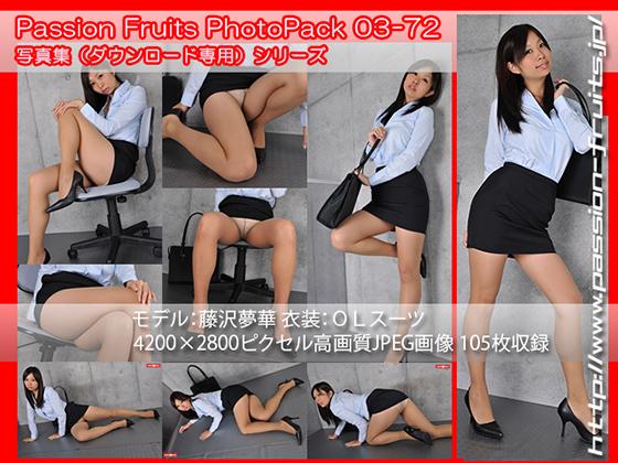 【同人動画】パッションフルーツ PhotoPack 03-72のトップ画像
