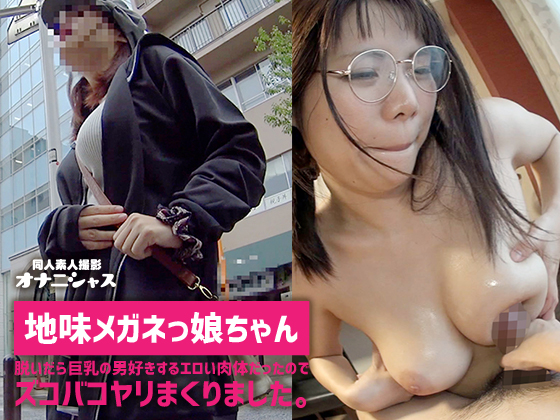 【同人動画】地味メガネっ娘ちゃん脱いだら巨乳の男好きするエロい肉体だったので ズコバコヤリまくりました。のアイキャッチ画像