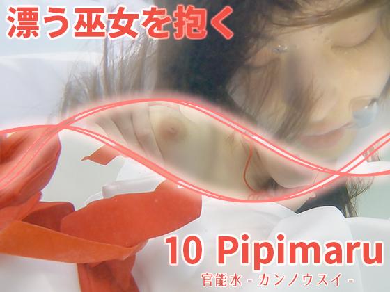 【同人動画】10 Pipimaruのトップ画像