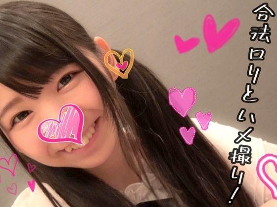 【同人動画】個撮)妹系の童顔少女はHなことに興味津々!ハメ撮り1!!のトップ画像