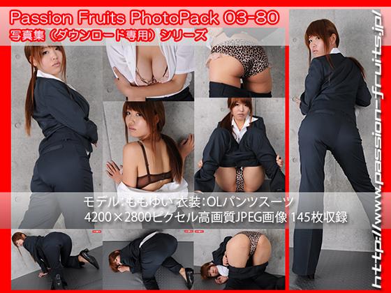 【同人動画】パッションフルーツ PhotoPack 03-80のアイキャッチ画像