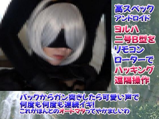 【同人動画】#006 ヨ〇ハ二号B型 JDゆうちゃん19才01 ヨ〇ハ部隊アンドロイド2Bにオプション装備