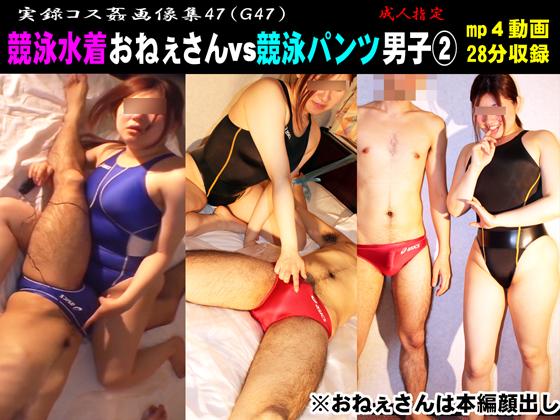 【同人動画】競泳水着おねぇさんvs競泳パンツ男子?のトップ画像