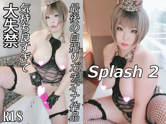 【同人動画】Splash2のトップ画像