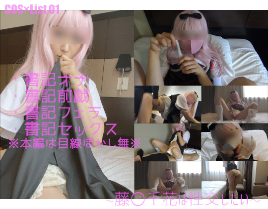 【同人動画】COS×LIST 01 〜藤〇千花は性交したい〜のアイキャッチ画像